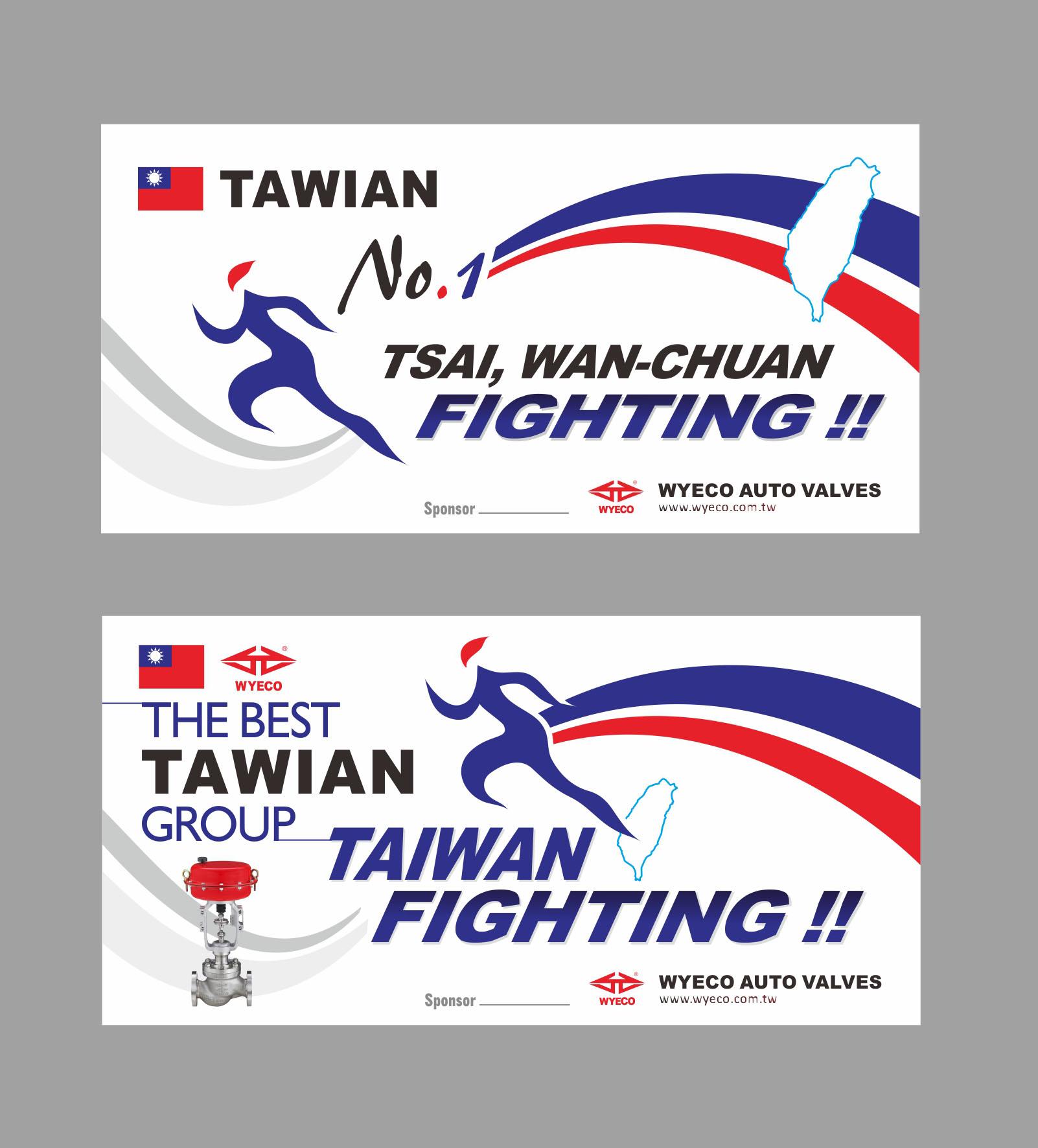 台灣加油1